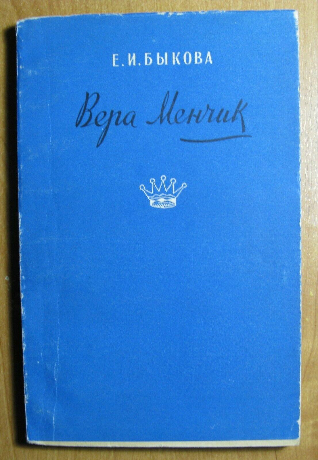 Vera Menchik., EI Bykova, Moscow, 1957, 176 pages, 4s 7d.