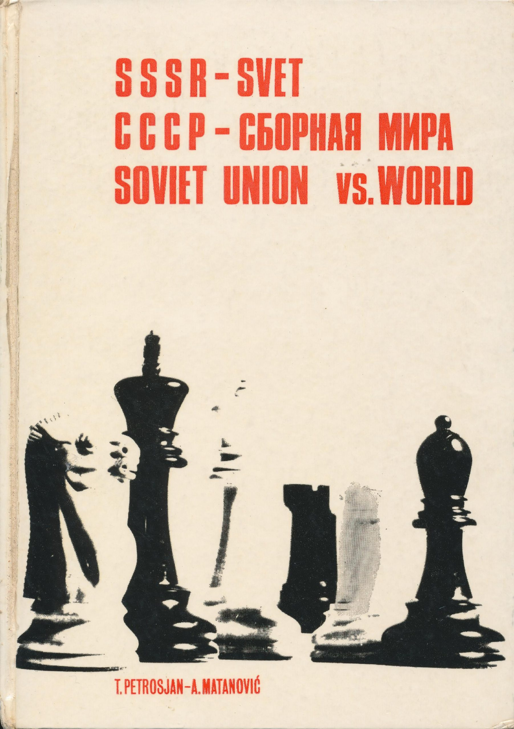 SSSR - SVET, SSSR - Sbornaya Mira, Soviet Union Vs World